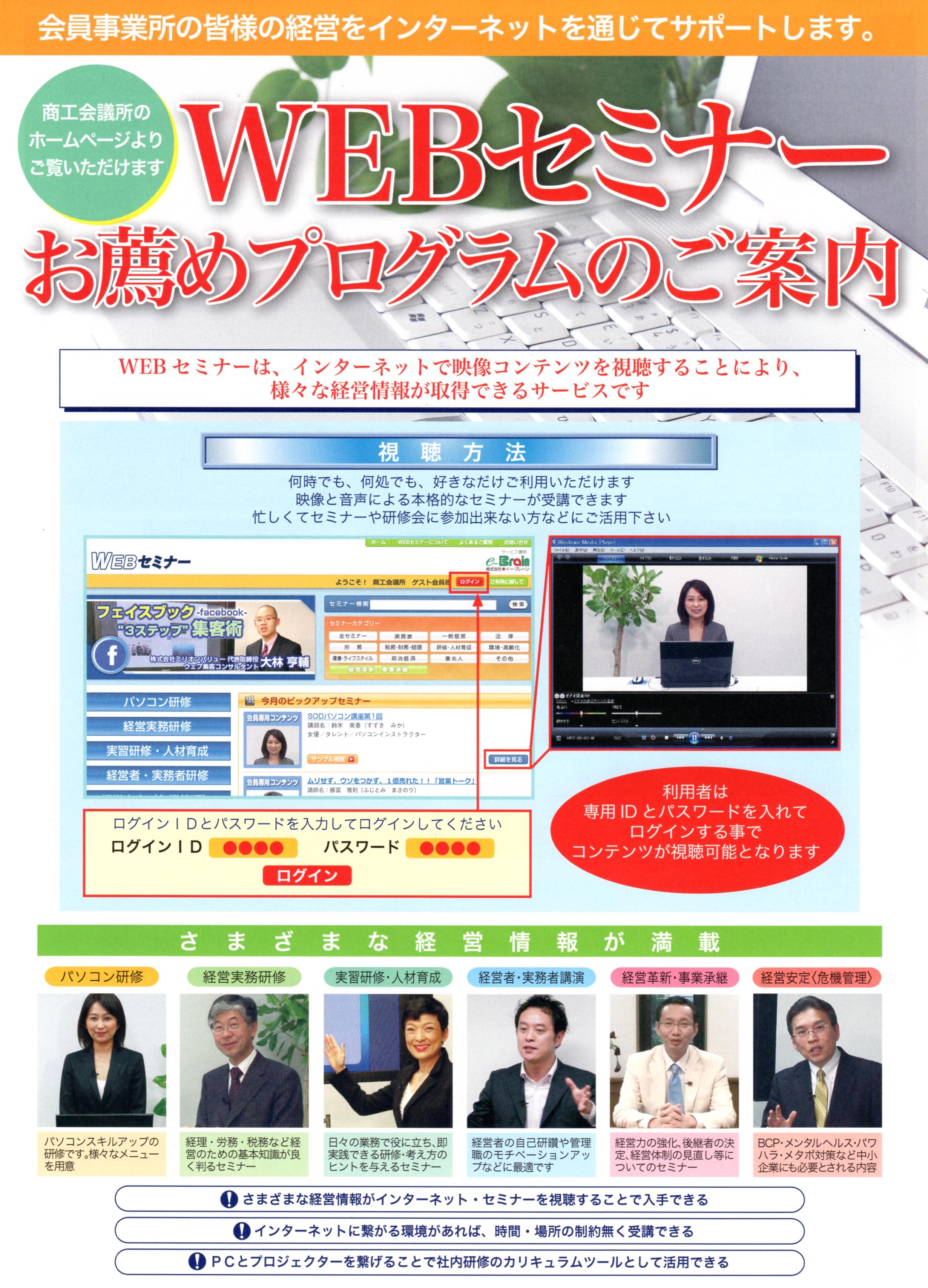 竹原商工会議所WEBセミナーのイメージ