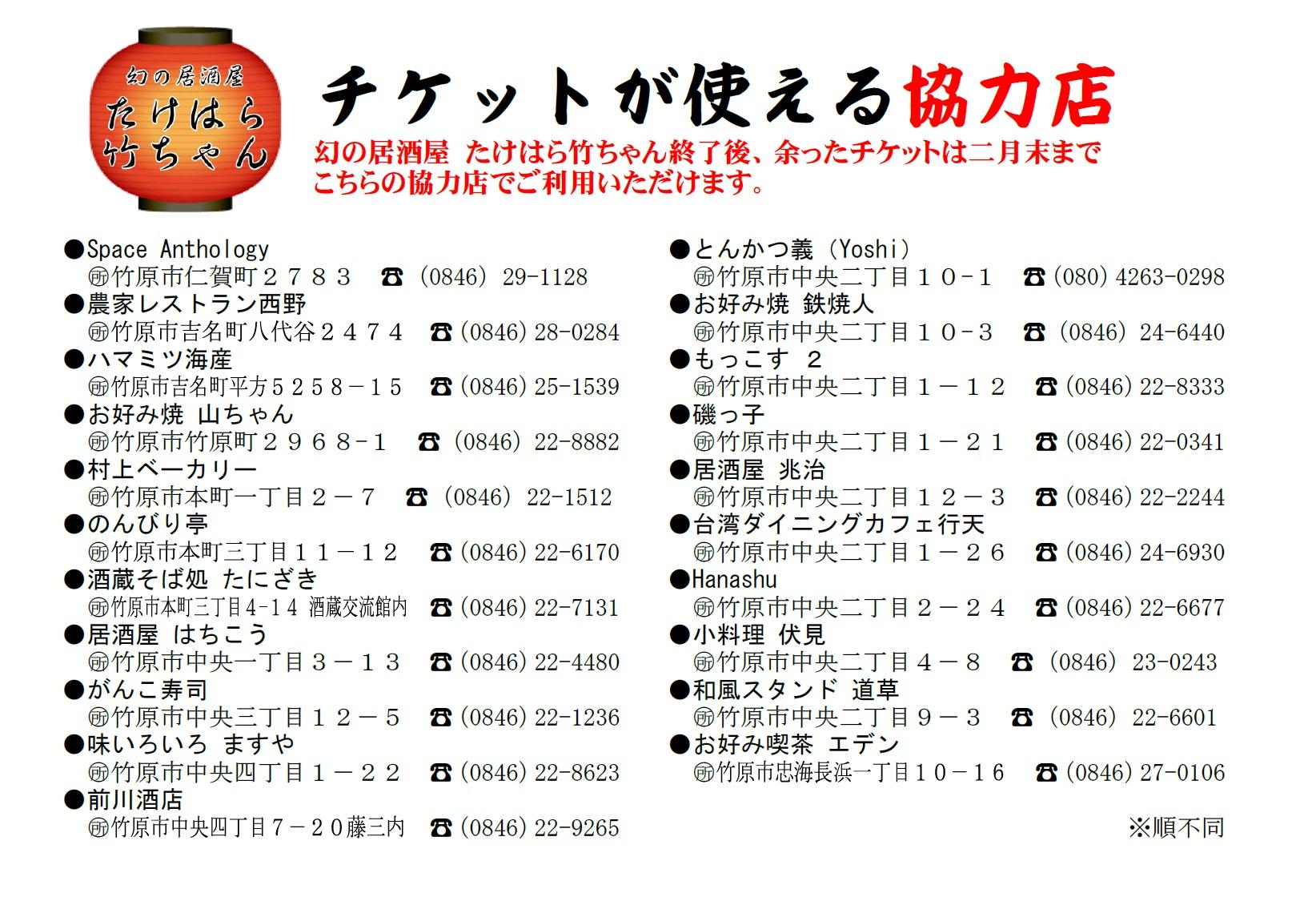 takechan28_kyouryokuten