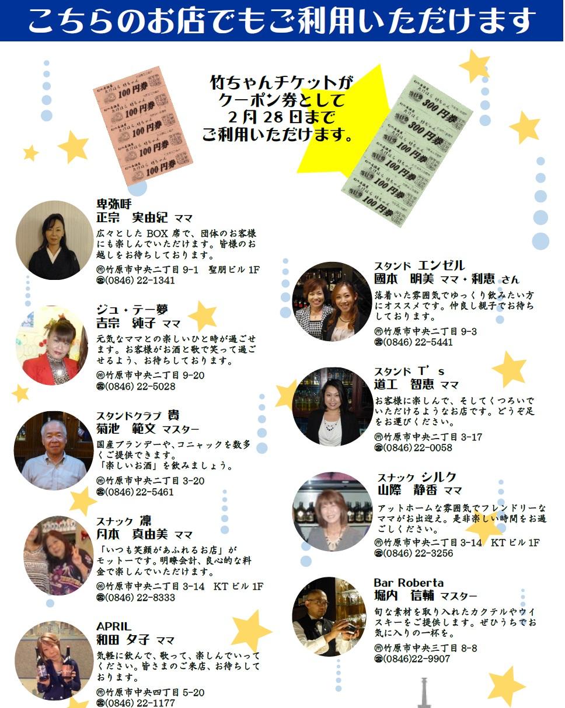 takechan28_kyouryokuten2