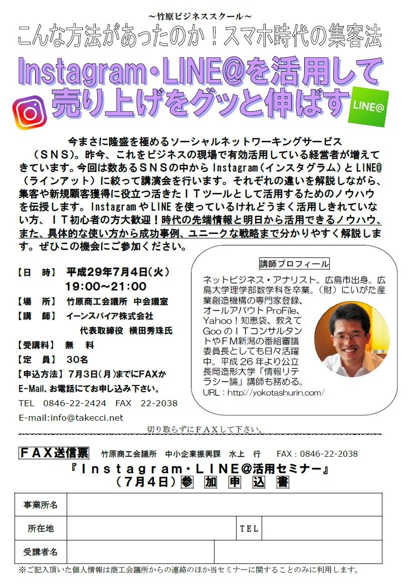 Instagram・LINE@活用セミナーのイメージ