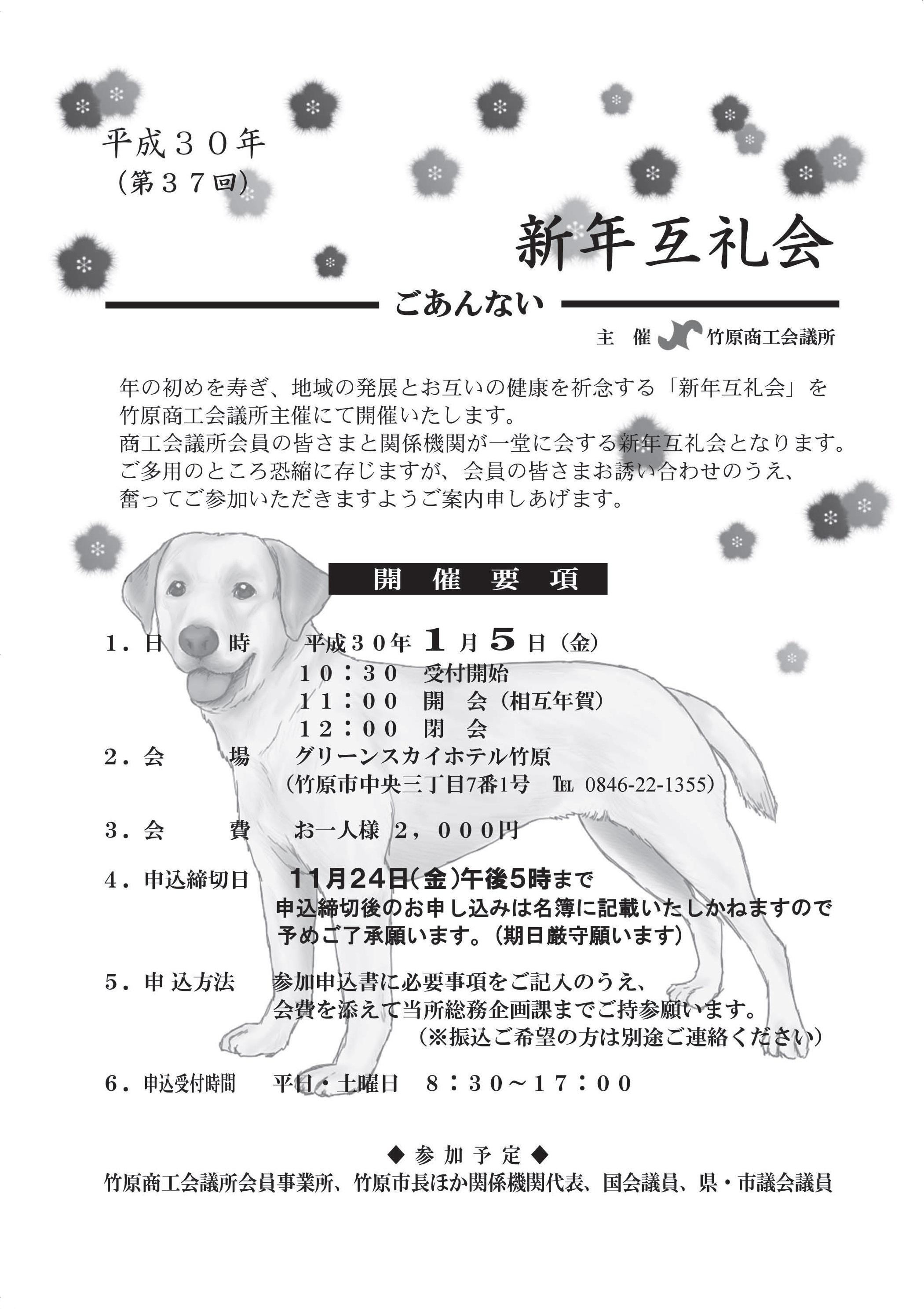 【1月5日開催】平成30年 新年互礼会のイメージ