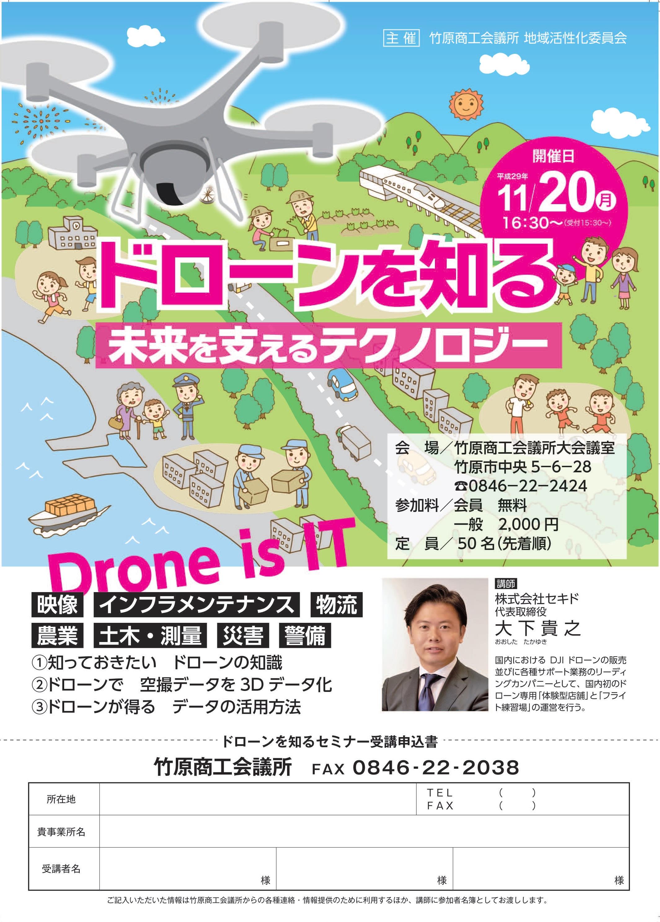 【11月20日開催】ドローンを知る~未来を支えるテクノロジー~のイメージ