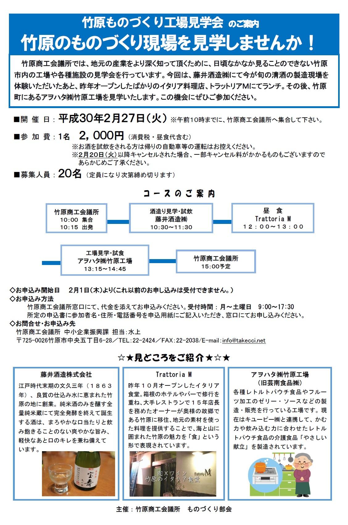 【2月27日開催】竹原ものづくり工場見学会のイメージ