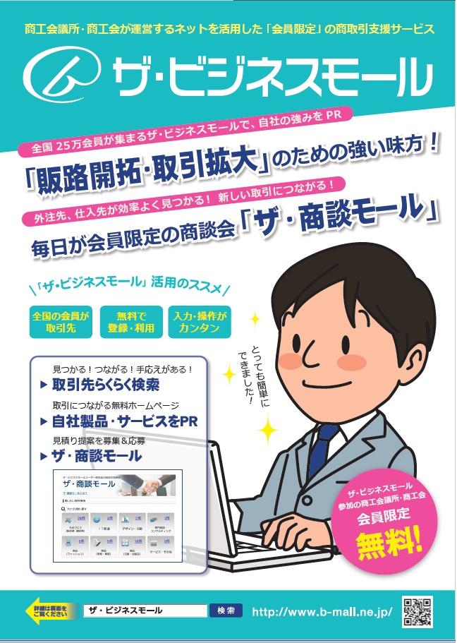 日本全国の企業を応援する商取引支援サイトのイメージ