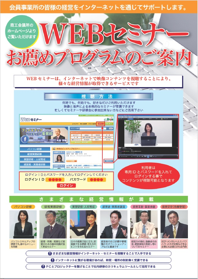 会員限定!!「竹原商工会議所WEBセミナー」毎日開催中!!のイメージ