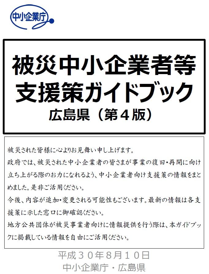 被災中小企業者等支援策ガイドブック広島県(第4版)発表!!のイメージ