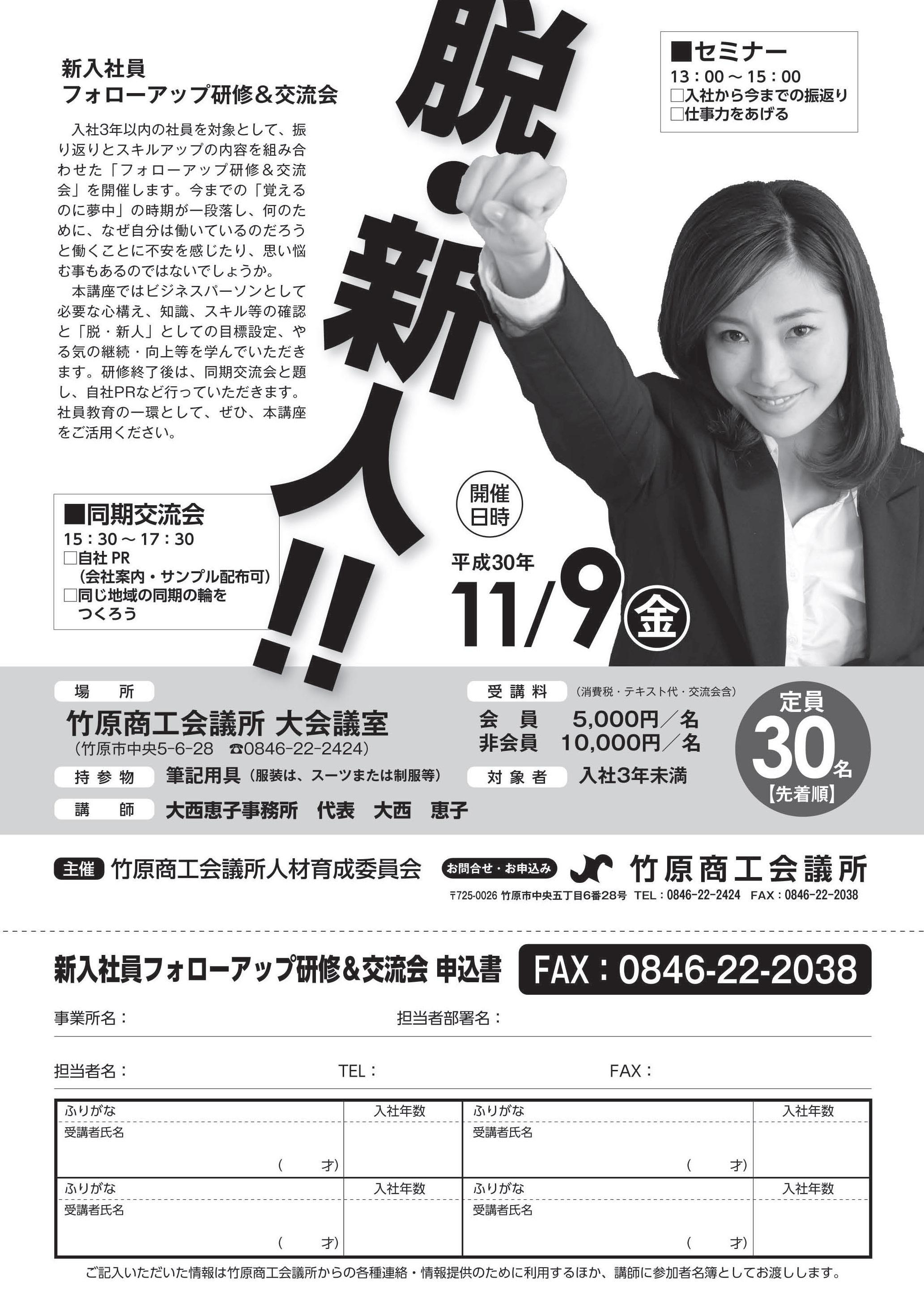 「脱・新人」新入社員フォローアップ研修&交流会参加者募集中!!のイメージ