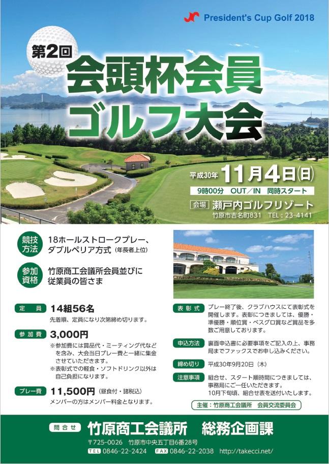 第2回会頭杯会員ゴルフ大会参加者募集中!!のイメージ