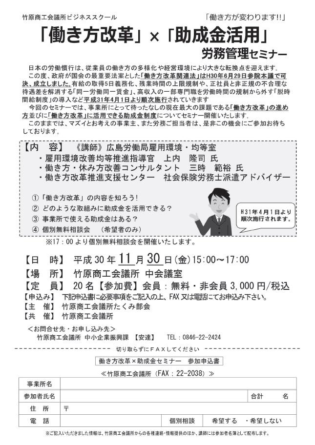 「働き方改革」×「助成金活用」労務管理セミナー受講者募集中!!のイメージ