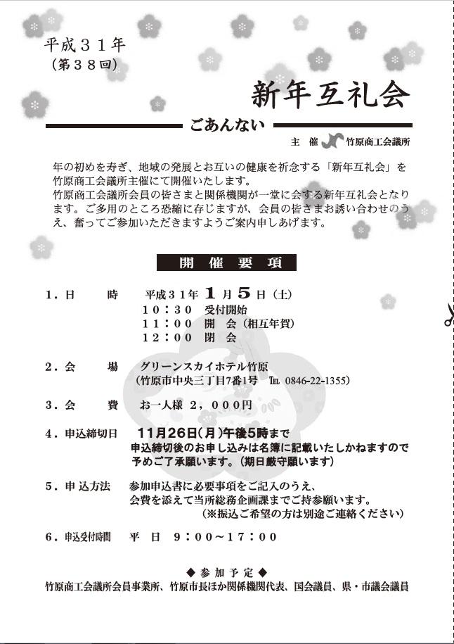 2019年1月5日「平成31年(第38回)新年互礼会」開催のご案内のイメージ