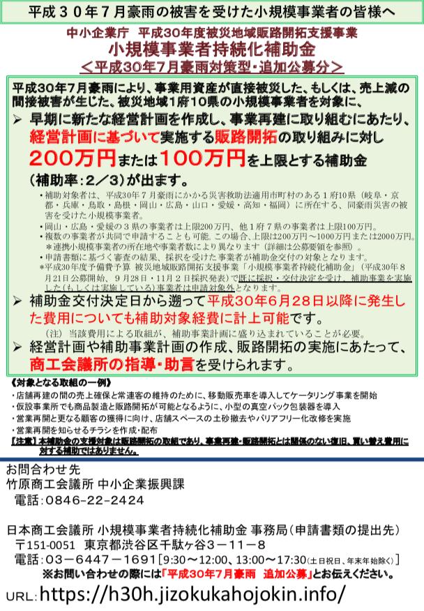 平成30年7月豪雨対策型・追加公募分 持続化補助金公募開始!!のイメージ