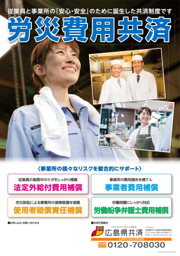 労災費用共済誕生!!従業員と事業所の「安心・安全」のために!!のイメージ