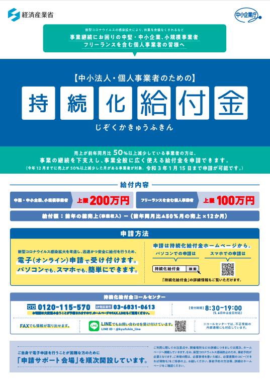 持続化給付金の申請こちらから!!〆切:令和3年1月15日まで!!のイメージ