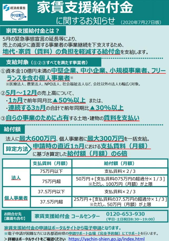 家賃支援給付金申請はこちらから!!〆切:令和3年1月15日まで!!のイメージ