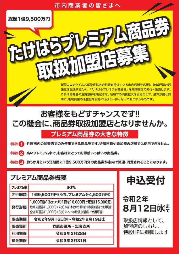 プレミアム商品券加盟店募集中!!〆切:令和2年8月12日まで!!のイメージ